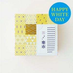 ホワイトデーギフト3個箱セット