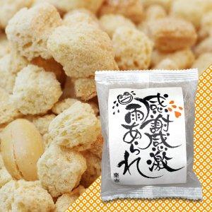 スモークナッツ&マヨネーズ 感謝袋