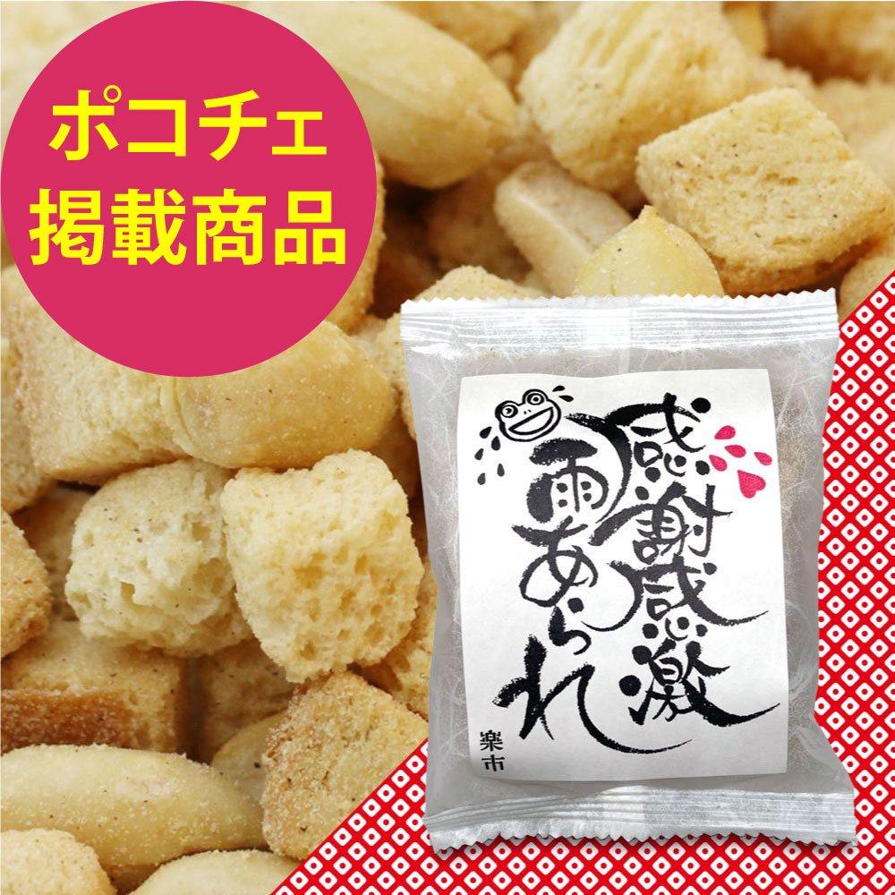 スモークナッツ&ベーコン 感謝袋