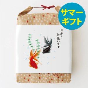 【送料無料】サマーギフト11個大米袋セット 金魚画掛け紙&ポイうちわ付き