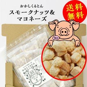 【送料無料・代引&日時指定『不可』】スモークナッツ&マヨネーズ 15袋セット