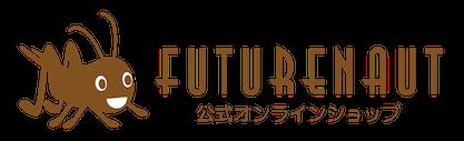 Futurenaut フューチャーノート 未来食のオンラインショップ │ クリケット(コオロギ)など昆虫由来の加工食品を扱う未来のフードショップ
