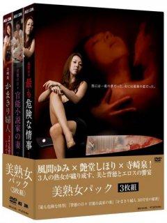 美熟女パック[DVD]