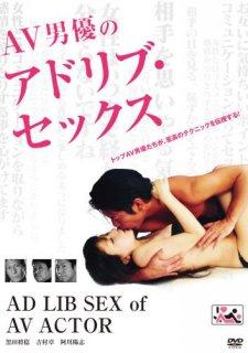 AV男優のアドリブ・セックス[DVD]
