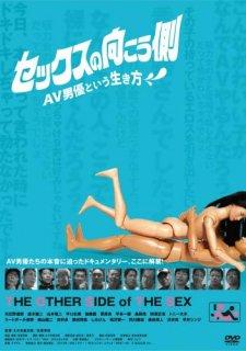 セックスの向こう側〜AV男優という生き方[DVD]