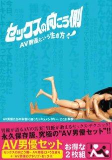 セックスの向こう側〜AV男優という生き方ツインパック[DVD]