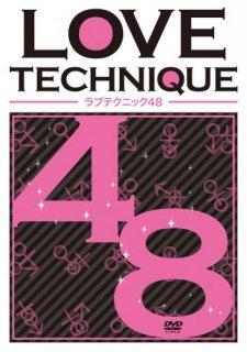 ラブテクニック48(フォーティーエイト) ツインパック[DVD]