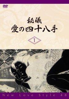 秘儀・愛の四十八手/New Love Style 48[DVD]