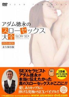 アダム徳永のスローセックス大全[DVD]