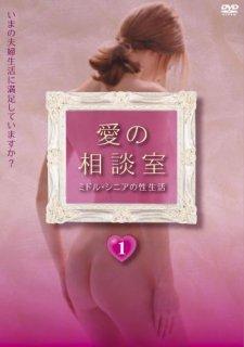 愛の相談室 ミドル・シニアの性生活1[DVD]