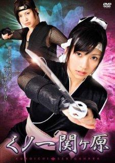 くノ一関ヶ原(マクザム バリュー・コレクション)[DVD]