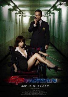SPウーマン(マクザム バリュー・コレクション)[DVD]