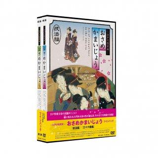 江戸の性愛術 おさめかまいじょう ツインパック[DVD]