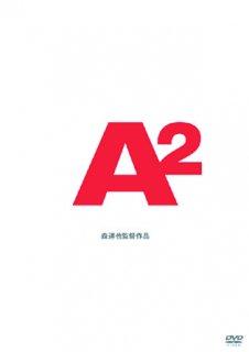 A2(エー・ツー)[DVD]