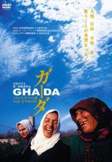 ガーダ パレスチナの詩[DVD]