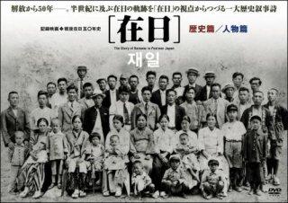 在日 歴史篇/人物篇[DVD]