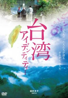 台湾人生・台湾アイデンティティーツインパック[DVD]