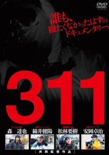 311[DVD]
