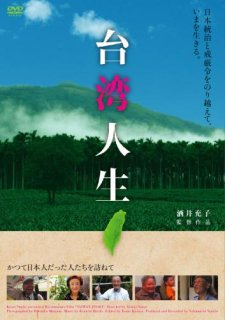 台湾人生[DVD]