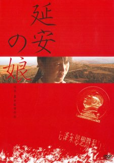 延安の娘[DVD]