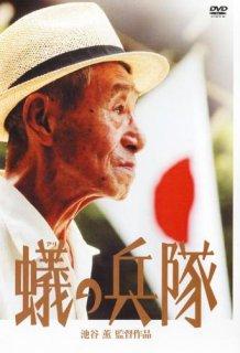 蟻の兵隊[DVD]