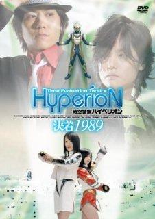 時空警察ハイペリオン[決着 1989][DVD]