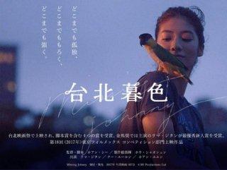 映画『台北暮色』グッズ