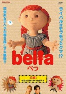 ベラ bella(マクザム バリュー・コレクション)[DVD]