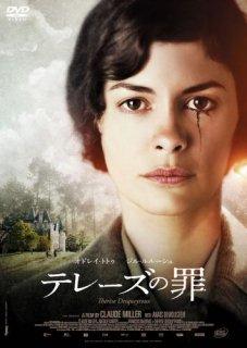 テレーズの罪(マクザム バリュー・コレクション)[DVD]