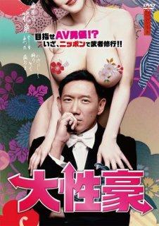 大性豪(マクザム バリュー・コレクション)[DVD]
