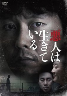 悪人は生きている(マクザム バリュー・コレクション)[DVD]