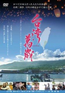 台湾萬歳[DVD]