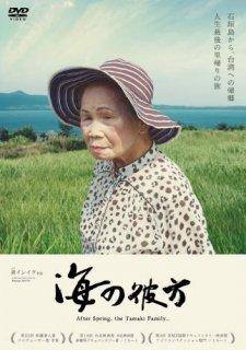 海の彼方[DVD]