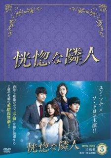 恍惚な隣人BOX3[DVD]