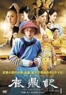 鹿鼎記 ロイヤル・トランプBOX1[DVD]
