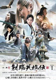 射ちょう英雄伝 レジェンド・オブ・ヒーローBOX1[DVD]