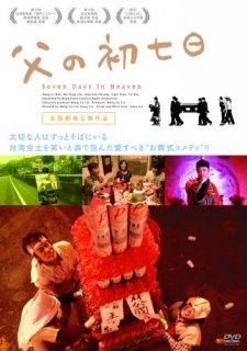 父の初七日(マクザム バリュー・コレクション)[DVD]