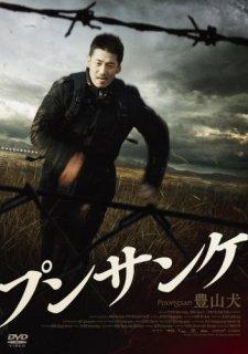 プンサンケ(マクザム バリュー・コレクション)[DVD]