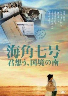 海角七号(マクザム バリュー・コレクション)[DVD]