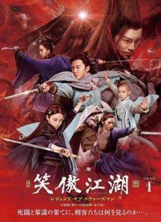 笑傲江湖 レジェンド・オブ・スウォーズマンBOX1[DVD]