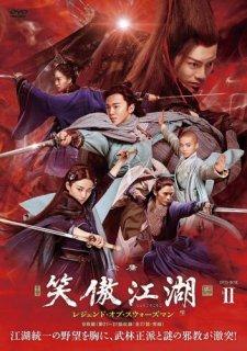笑傲江湖 レジェンド・オブ・スウォーズマンBOX2[DVD]