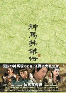 神馬英傑伝(しんばえいけつでん)[DVD]