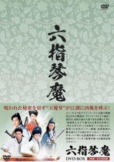 六指琴魔(ろくしことま)[DVD]