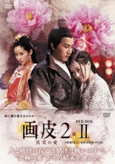 画皮2 真実の愛BOX2[DVD]