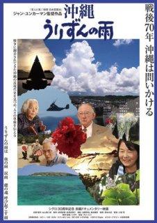 沖縄 うりずんの雨[DVD]