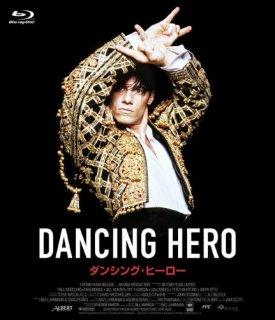 ダンシング・ヒーロー[Blu-ray]