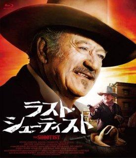 ラスト・シューティスト[Blu-ray]