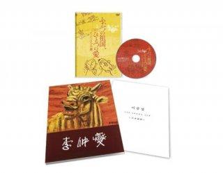 ふたつの祖国、ひとつの愛 -イ・ジュンソプの妻-[DVD]