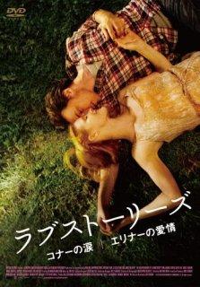 ラブストーリーズ[DVD]