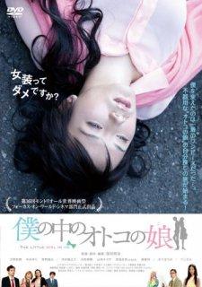 僕の中のオトコの娘[DVD]